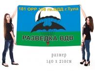 Большой флаг 181 ОРР 106 гвардейской ВДД