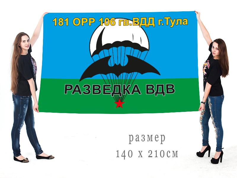 Большой флаг 181 отдельной роты разведки 106 гвардейской ВДД