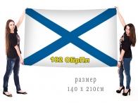 Большой флаг 182 ОБрПЛ Тихоокеанского флота