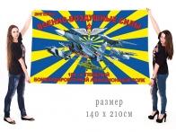 Большой флаг 184 ТБАП ВВС