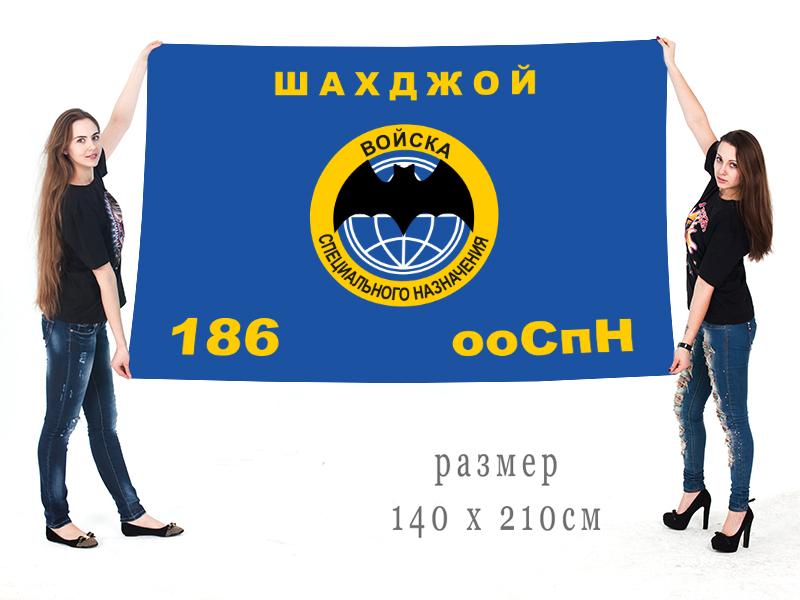 Большой флаг 186 ООСпН