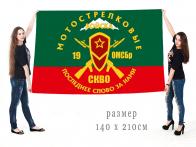 Большой флаг 19-ой отдельной мотострелковой бригады
