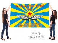 Большой флаг 190-го Канатовского истребительного полка