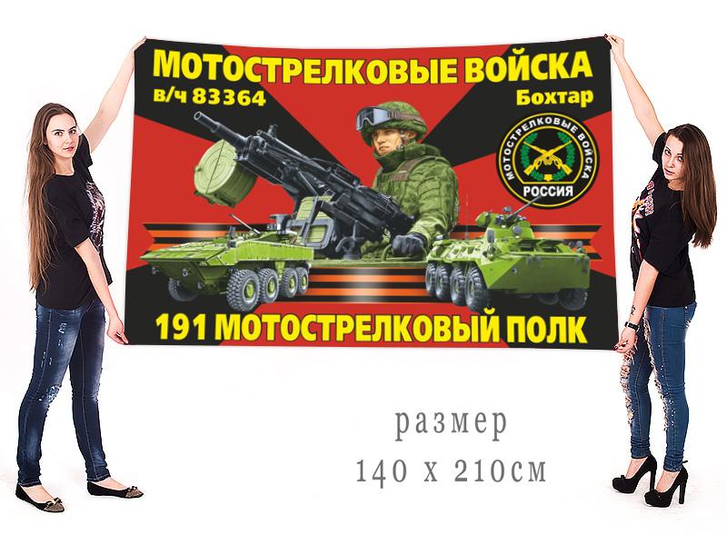 Большой флаг 191 полка мотострелков