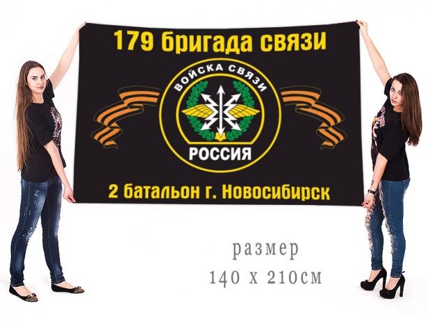 Большой флаг 2 батальона 179 бригады связи