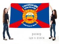 Большой флаг 2 батальона дорожно-патрульной службы ГИБДД УВД по ЦАО