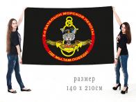 """Большой флаг 2 батальона морской пехоты """"Барс"""""""