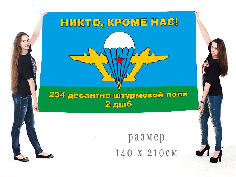 Большой флаг 2 ДШБ 234 ДШП
