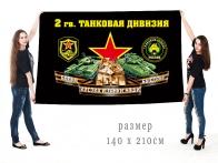 Большой флаг 2 гвардейской ТД