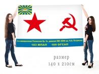 Большой флаг 2 МТАД ВВС ВМФ имени Н.А. Острякова