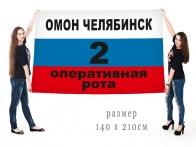 Большой флаг 2 оперативной роты ОМОНа