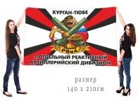 Большой флаг 2 ОРЕАДН 201 Военной базы