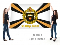 Большой флаг 2 отдельной бригады спецназа
