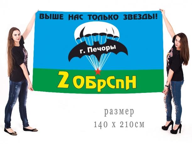 Большой флаг 2 Отдельной бригады СПн ГРУ