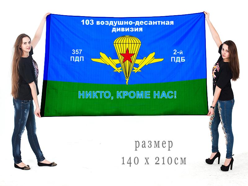 Большой флаг 2 ПДБ 357 ПДП 103 ВДД