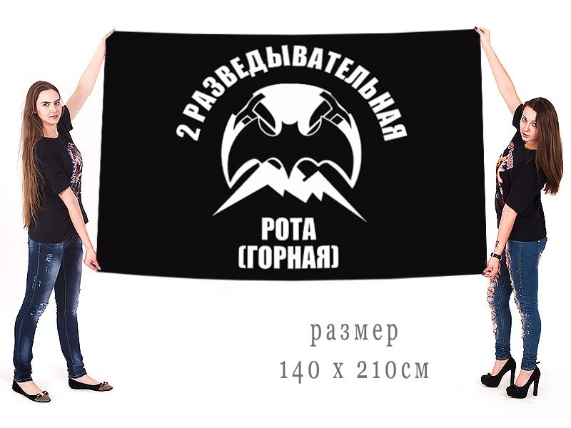 Большой флаг 2 разведовательной роты