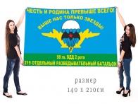 Большой флаг 2 роты 215 ОРБ 98 гвардейской ВДД