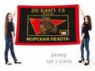 Большой флаг 20 БМП 13 ЛУГА Морская Пехота
