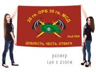 Большой флаг 20 ОРБ 30 МСД