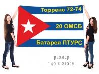 Большой флаг 20 отдельного батальона мотострелков