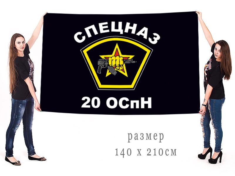 Большой флаг 20 отряда спецназа