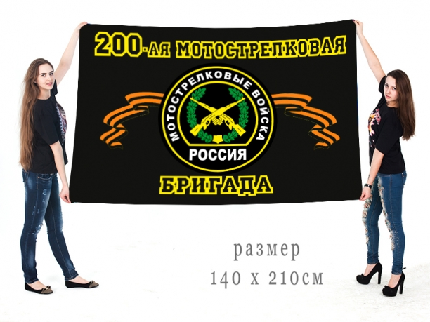 Большой флаг 200 мотострелковой бригады РФ