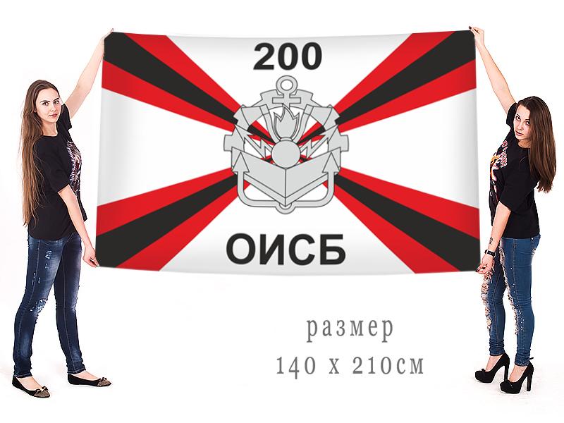 Большой флаг 200 ОИСБ