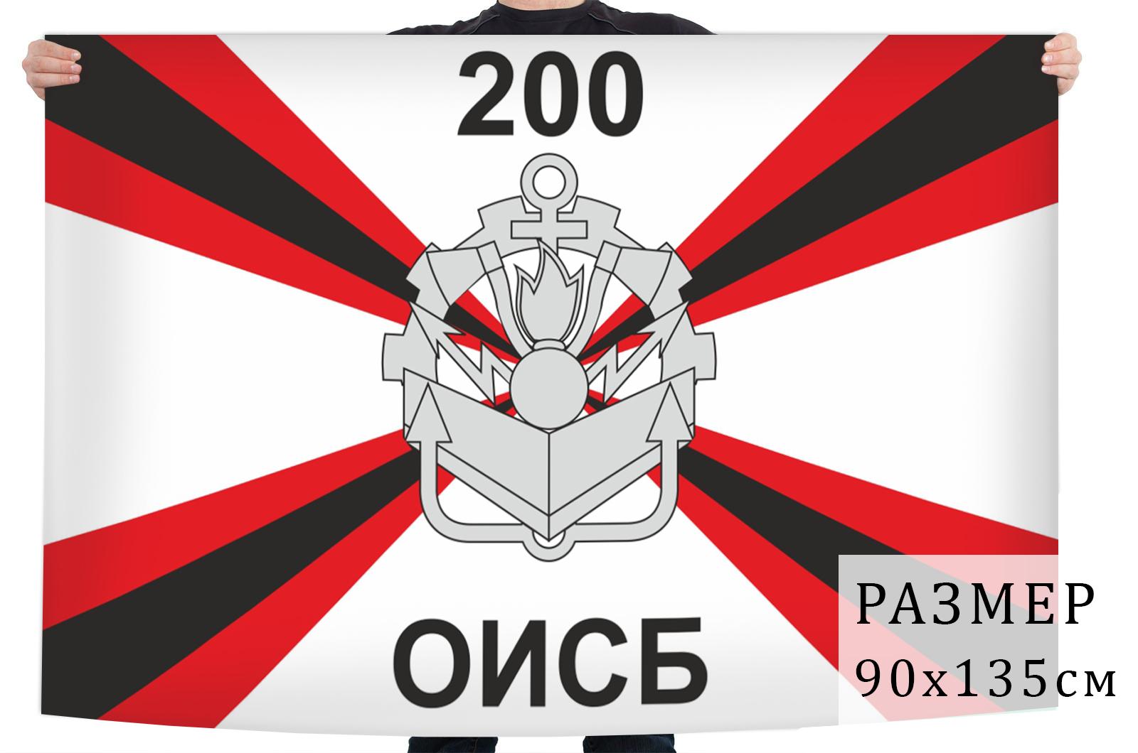 Двухсторонний Флаг Инженерные войска 200 ОИСБ