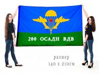 Большой флаг 200 ОСАДн Воздушно-десантных войск