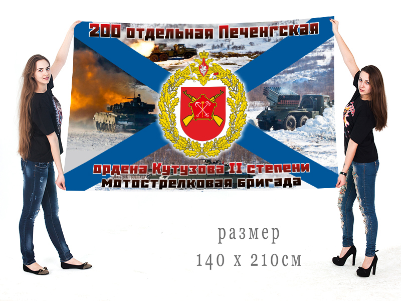 Большой флаг 200 отдельной бригады мотострелков Береговой охраны Северного флота ВМФ РФ