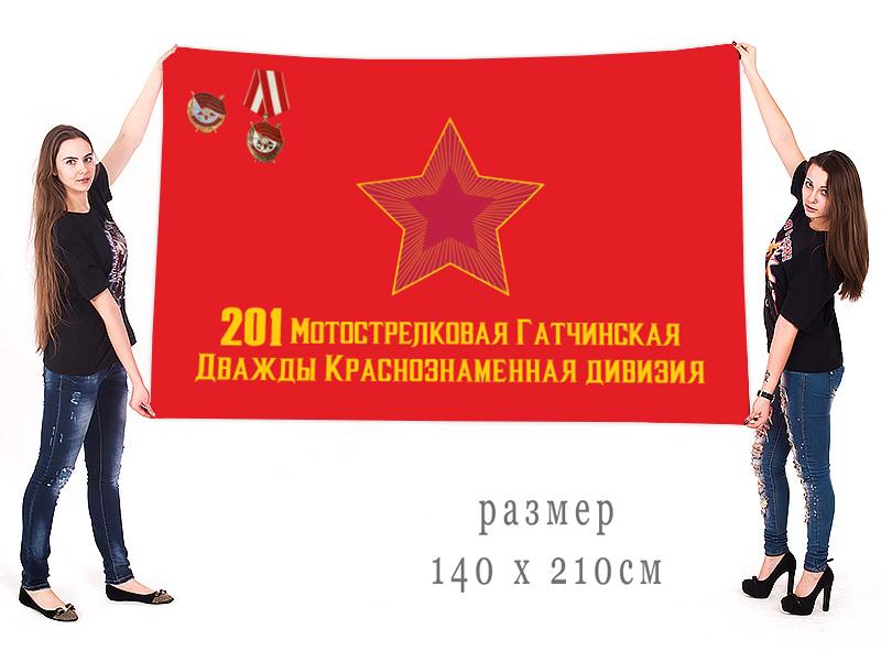 Большой флаг 201 Гатчинской дважды Краснознамённой МСД