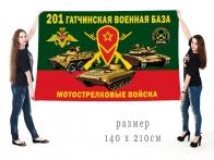 Большой флаг 201 Гатчинской военной базы