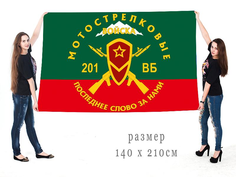 Большой флаг 201 ВБ мотострелковых войск