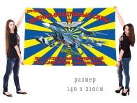 Большой флаг 203 гвардейского ОПСЗ