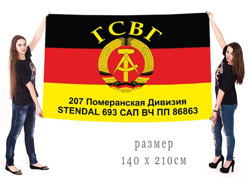 Большой флаг 207 Померанской дивизии ГСВГ
