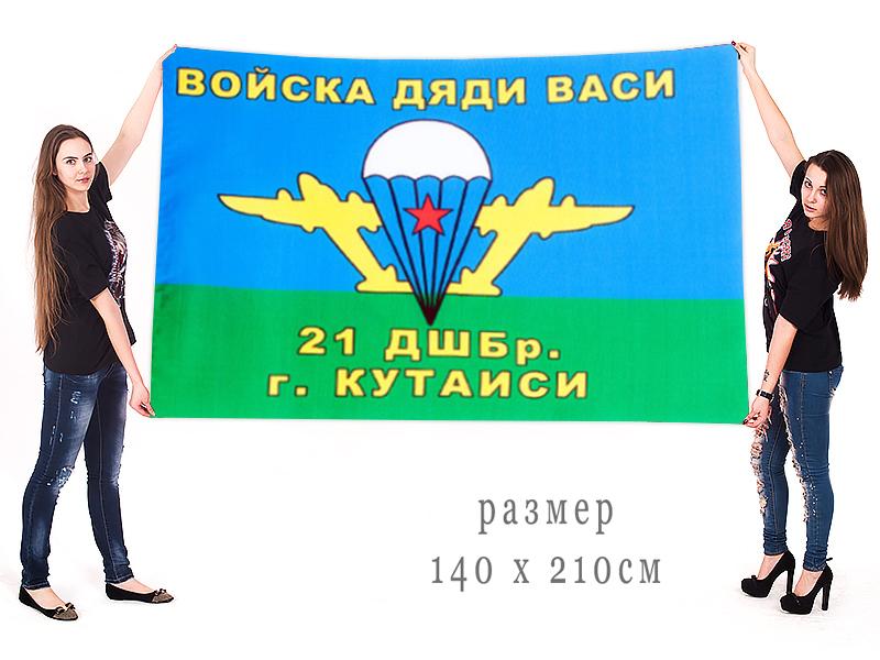 Большой флаг 21 десантно-штурмовой бригады