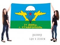 Большой флаг 21 ДШБр Ставрополь