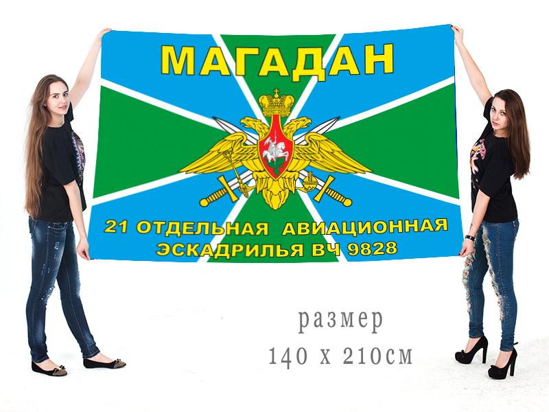 Большой флаг 21 ОАЭ ФПС России