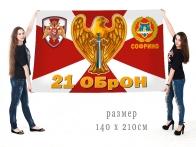 Большой флаг 21 ОБрОН