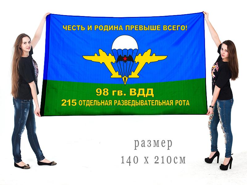 Большой флаг 215 ОРР 98 гвардейской ВДД