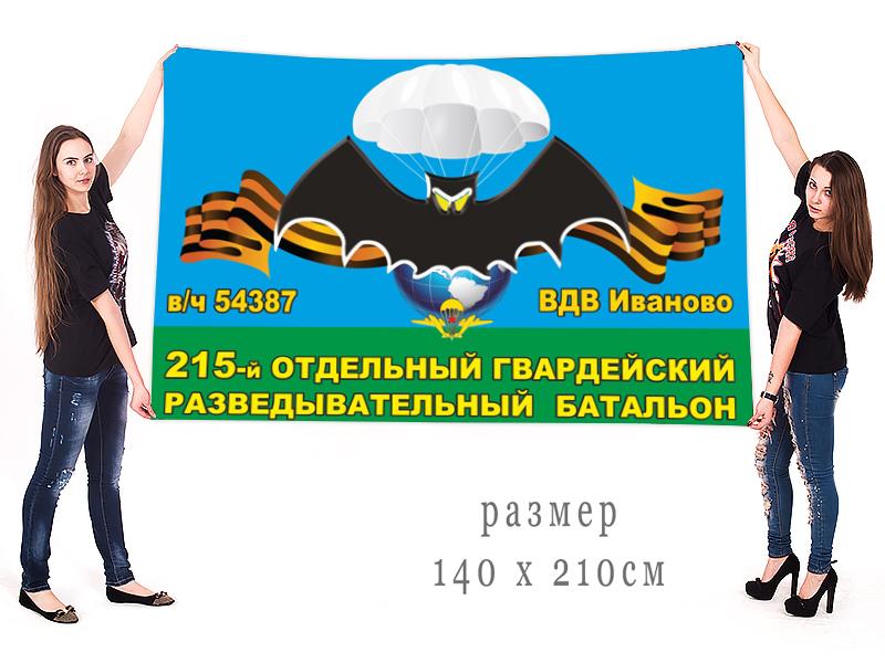 Большой флаг 215 отдельного гвардейского разведбата