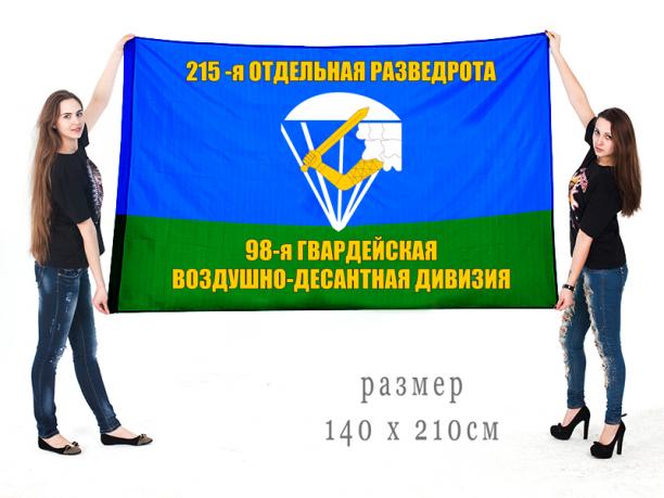 Большой флаг 215 отдельной разведовательной роты ВДВ