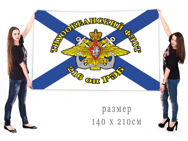 Большой флаг 216 ОП РЭБ Тихоокеанского флота