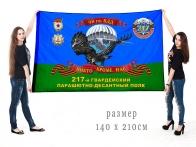 Большой флаг 217 гв. ПДП 98 гвардейской воздушно-десантной дивизии