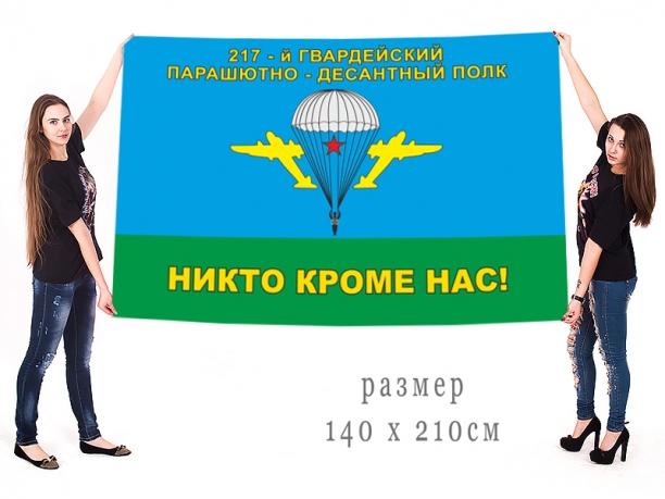 Большой флаг 217 Гв. ПДП