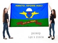 Большой флаг 217 гвардейского пдп ВДВ «Никто, кроме нас»