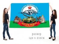 Большой флаг 217 гвардейского ПДП