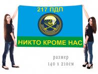 Большой флаг 217 Парашютно-десантного полка ВДВ