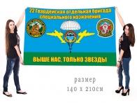 Большой флаг 22 гв. ОБрСпН