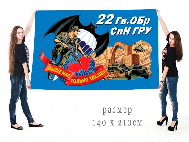 Большой флаг 22 гвардейской ОБрСпН ГРУ